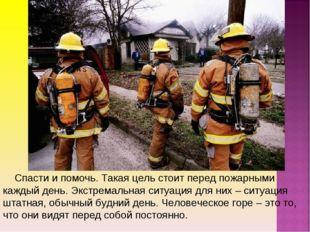 Спасти и помочь. Такая цель стоит перед пожарными каждый день. Экстремальная