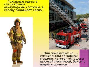 Пожарные одеты в специальные огнеупорные костюмы, а голову защищает каска. О