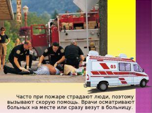 Часто при пожаре страдают люди, поэтому вызывают скорую помощь. Врачи осматр