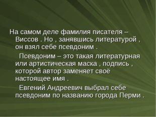 На самом деле фамилия писателя – Виссов . Но , занявшись литературой , он взя