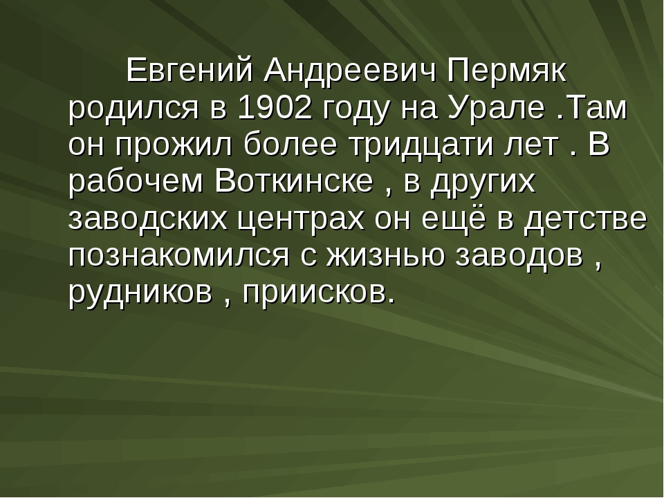Евгений Андреевич Пермяк родился в 1902 году на Урале .Там он прожил более т...