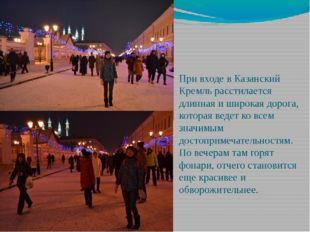 При входе в Казанский Кремль расстилается длинная и широкая дорога, которая в