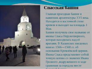 Главная проездная башня и памятник архитектуры XVΙ века. Находится в восточн