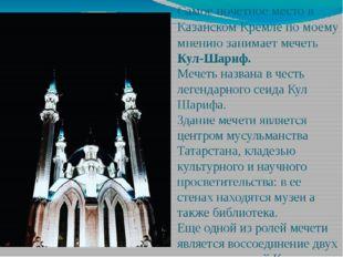 Самое почетное место в Казанском Кремле по моему мнению занимает мечеть Кул-Ш