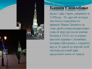 По одной из легенд башня построена царицей Сююмбикев память своего мужа Сафа