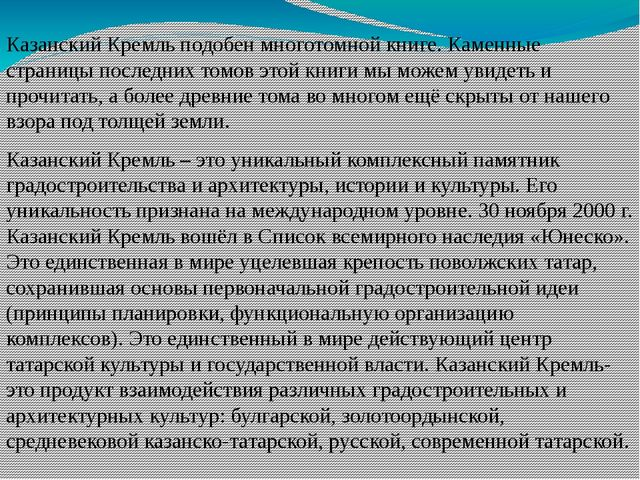 Казанский Кремль подобен многотомной книге. Каменные страницы последних томов...