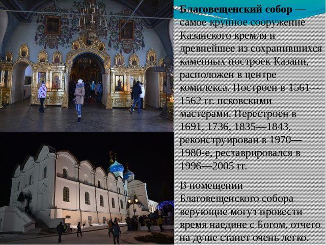 Благовещенский собор — самое крупное сооружение Казанского кремля и древнейш...