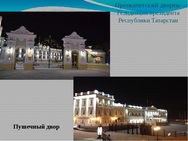 Президентский дворец- Резиденция президента Республики Татарстан Пушечный двор