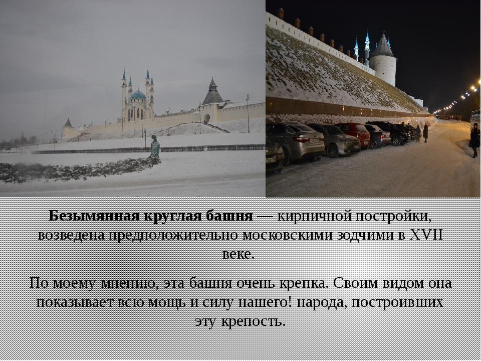 Безымянная круглая башня — кирпичной постройки, возведена предположительно м...