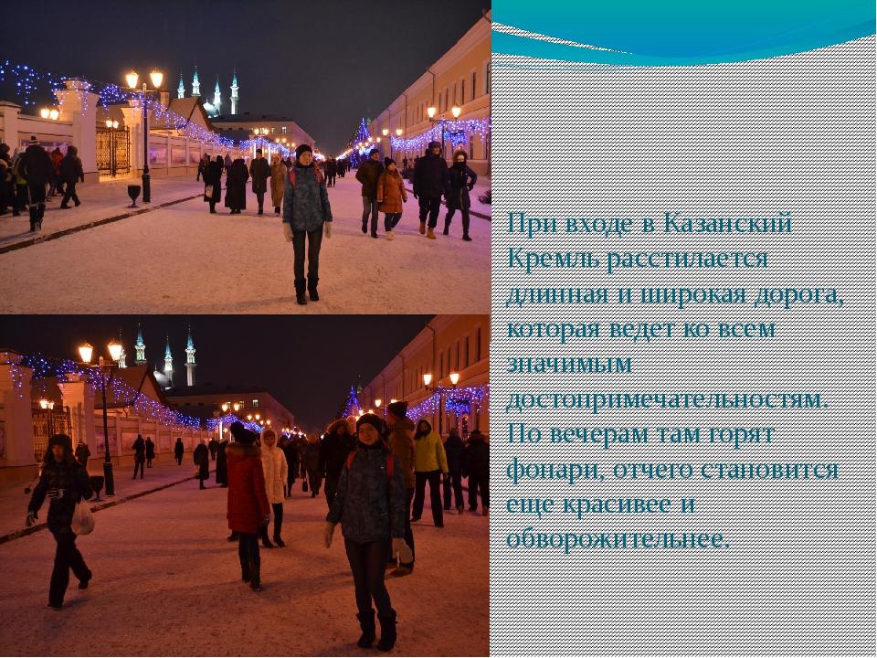 При входе в Казанский Кремль расстилается длинная и широкая дорога, которая в...