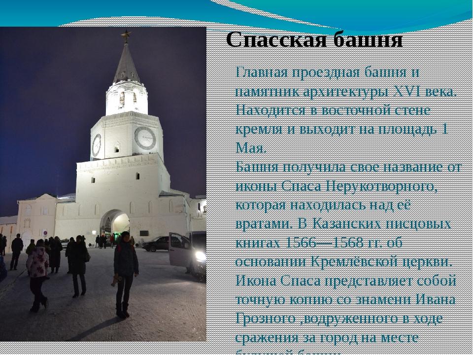 Главная проездная башня и памятник архитектуры XVΙ века. Находится в восточн...