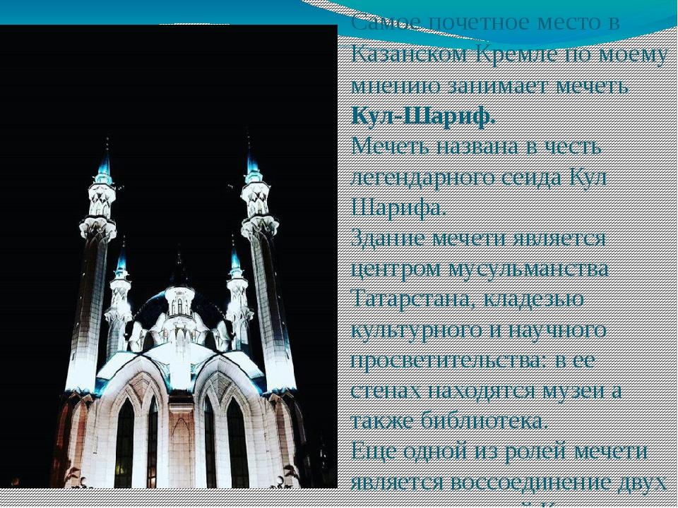 Самое почетное место в Казанском Кремле по моему мнению занимает мечеть Кул-Ш...