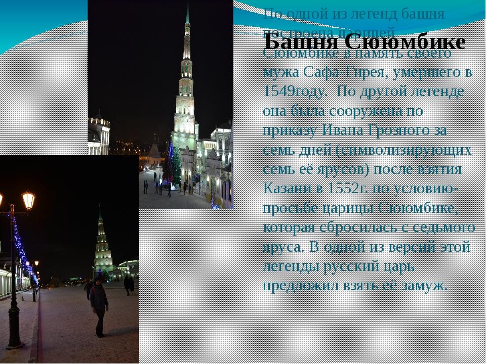 По одной из легенд башня построена царицей Сююмбикев память своего мужа Сафа...