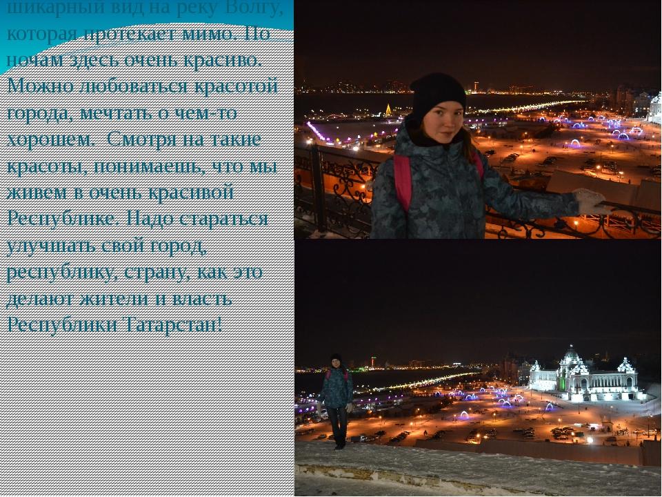 С Кремля открывается шикарный вид на реку Волгу, которая протекает мимо. По н...