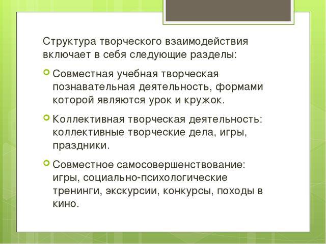 Структура творческого взаимодействия включает в себя следующие разделы: Совме...