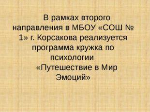 В рамках второго направления в МБОУ «СОШ № 1» г. Корсакова реализуется програ