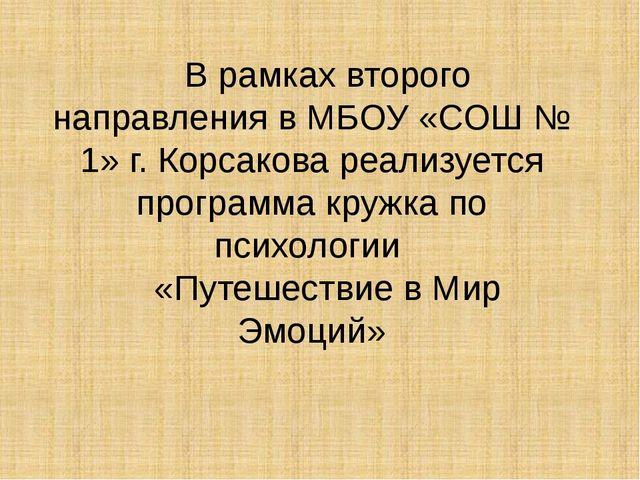 В рамках второго направления в МБОУ «СОШ № 1» г. Корсакова реализуется програ...
