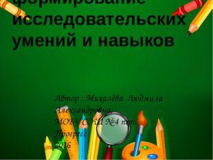 Упражнения на формирование исследовательских умений и навыков Автор : Михалё