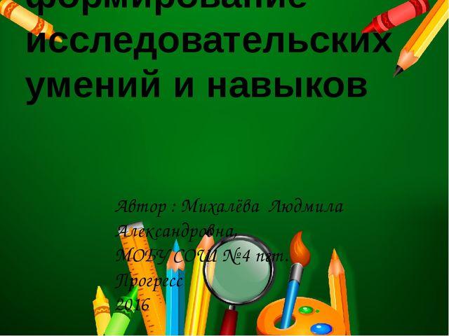Упражнения на формирование исследовательских умений и навыков Автор : Михалё...