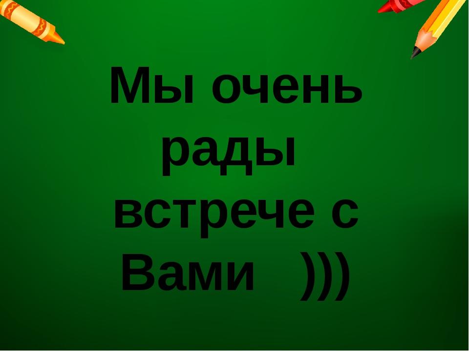 Мы очень рады встрече с Вами )))