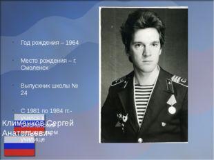 Клименков Сергей Анатольевич Год рождения – 1964 Место рождения – г. Смоленс