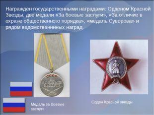 Награжден государственными наградами: Орденом Красной Звезды, две медали «За