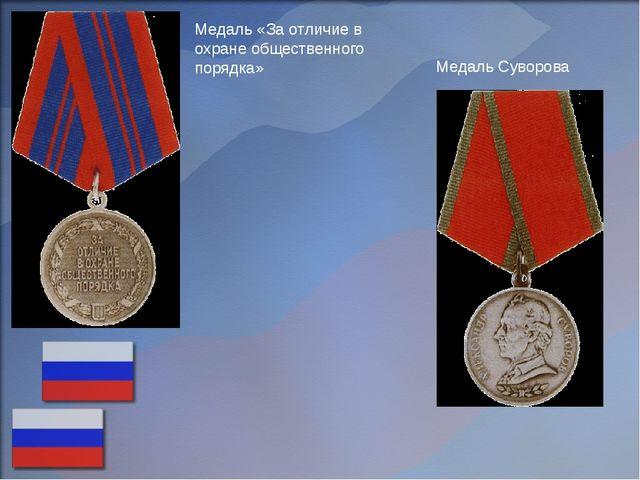 Медаль «За отличие в охране общественного порядка» Медаль Суворова