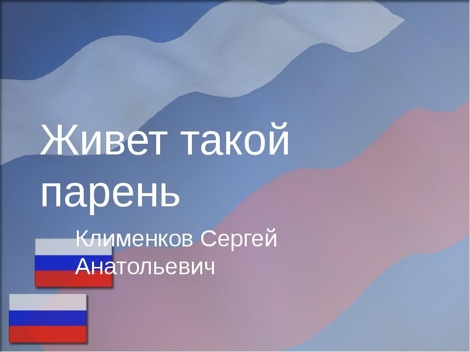 Живет такой парень Клименков Сергей Анатольевич