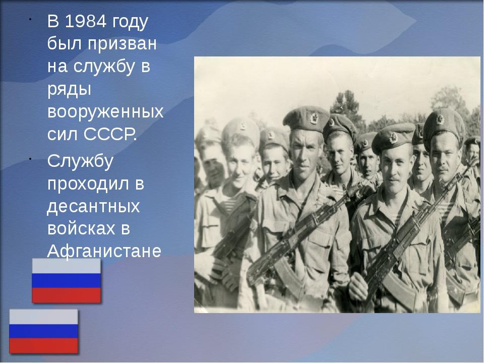 В 1984 году был призван на службу в ряды вооруженных сил СССР. Службу проходи...