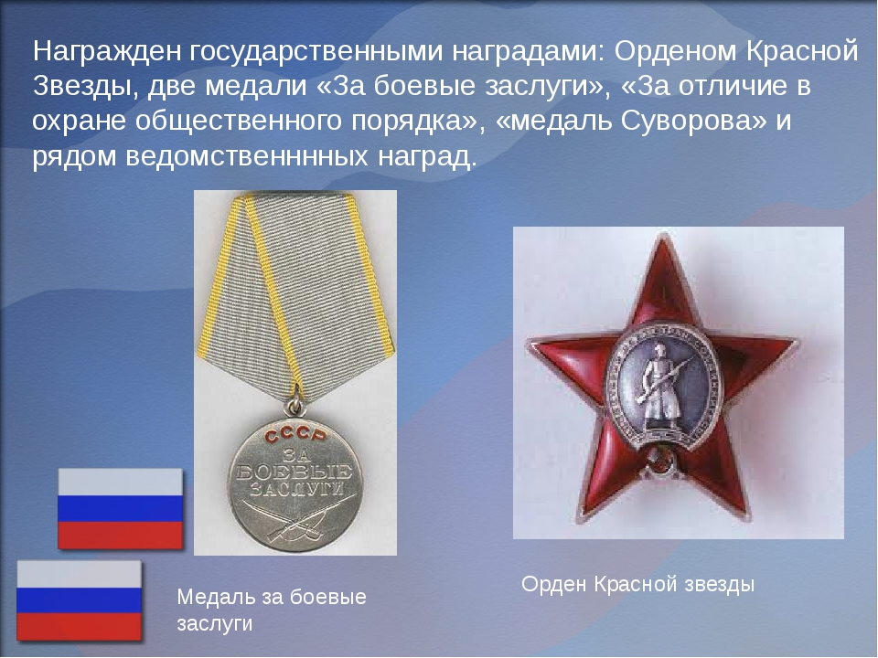Награжден государственными наградами: Орденом Красной Звезды, две медали «За...