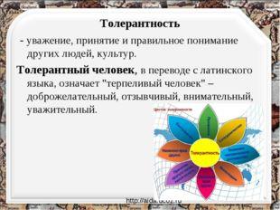 Толерантность - уважение, принятие и правильное понимание других людей, культ