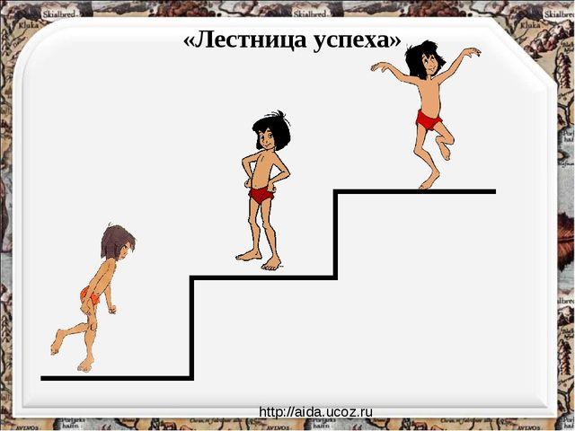 «Лестница успеха»    http://aida.ucoz.ru