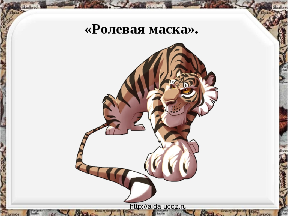 «Ролевая маска». http://aida.ucoz.ru