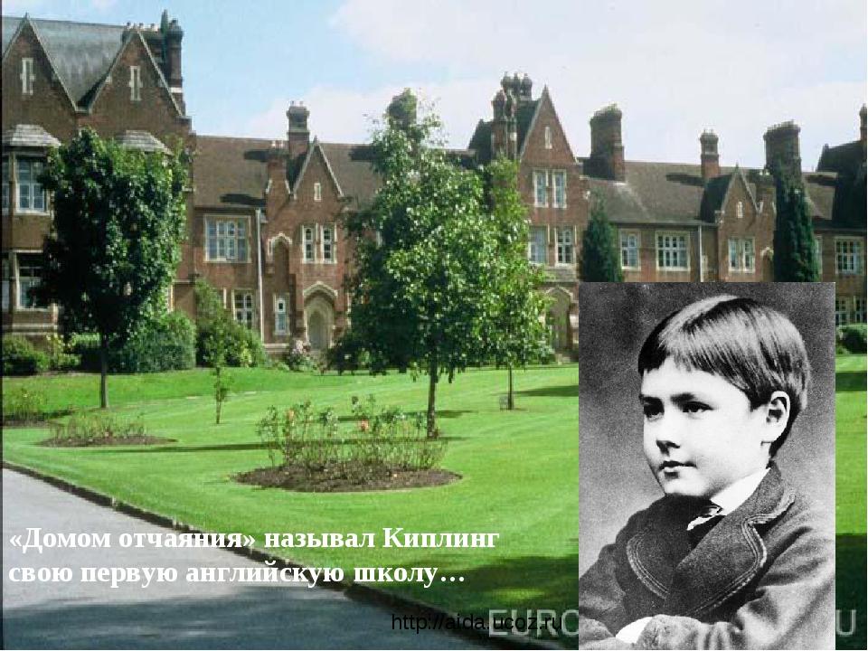 «Домом отчаяния» называл Киплинг свою первую английскую школу… http://aida.uc...