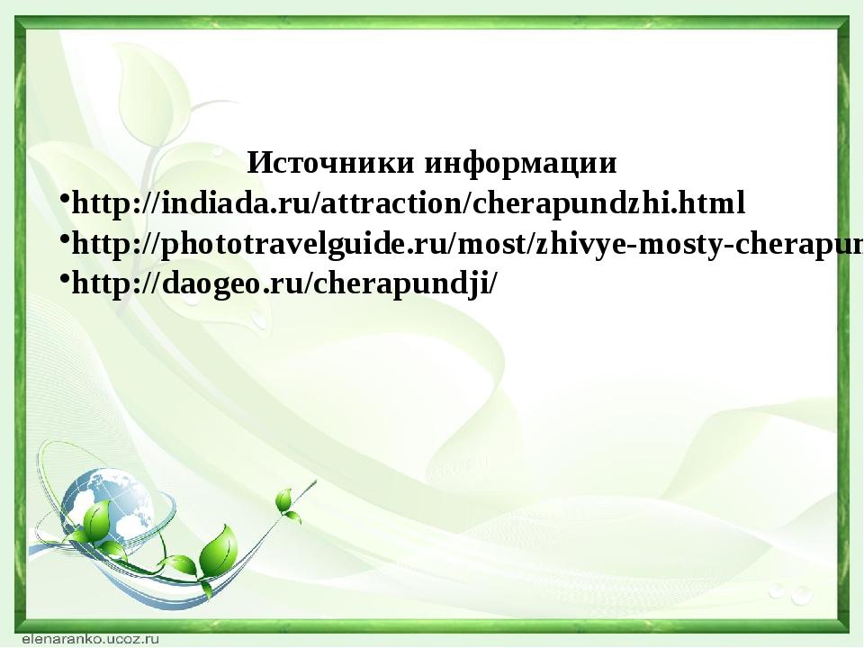 Источники информации http://indiada.ru/attraction/cherapundzhi.html http://ph...
