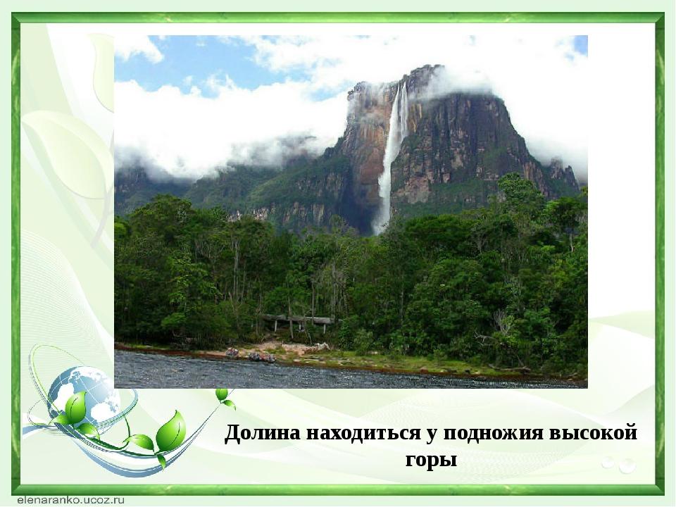 Долина находиться у подножия высокой горы