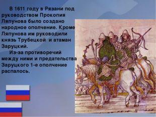 В 1611 году в Рязани под руководством Прокопия Ляпунова было создано народное