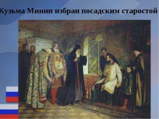 Кузьма Минин избран посадским старостой