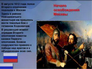 В августе 1612 года полки Второго ополчения подошли к Москве Здесь в районе Н