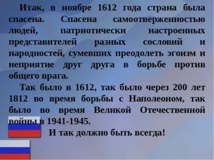 Итак, в ноябре 1612 года страна была спасена. Спасена самоотверженностью люде