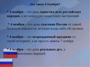 Что такое 4 Ноября?  * 4 ноября – это день единства всех российских народов