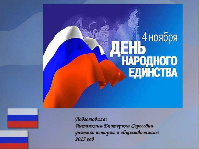 Подготовила: Интанкина Екатерина Сергеевна учитель истории и обществознания 2...