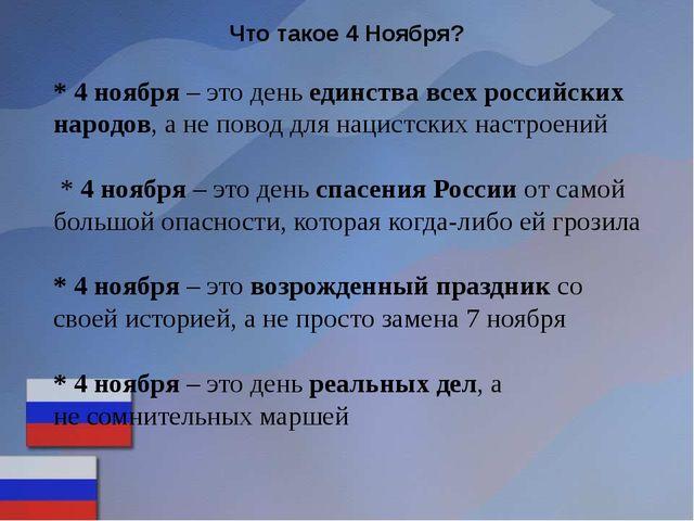 Что такое 4 Ноября?  * 4 ноября – это день единства всех российских народов...