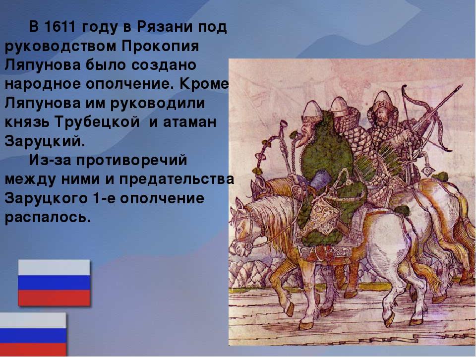 В 1611 году в Рязани под руководством Прокопия Ляпунова было создано народное...