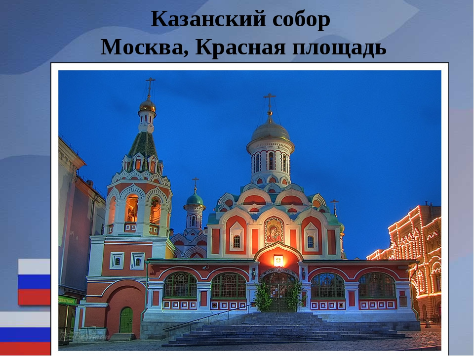 Казанский собор Москва, Красная площадь