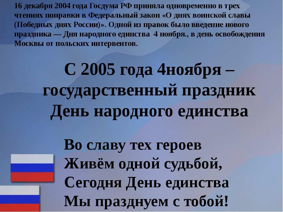 С 2005 года 4ноября – государственный праздник День народного единства Во сла...
