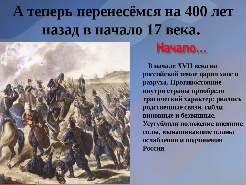 А теперь перенесёмся на 400 лет назад в начало 17 века. В начале XVII века на...