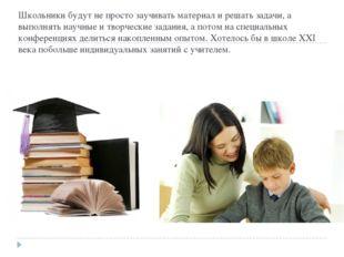 Школьники будут не просто заучивать материал и решать задачи, а выполнять нау