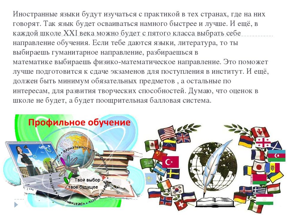 Иностранные языки будут изучаться с практикой в тех странах, где на них говор...