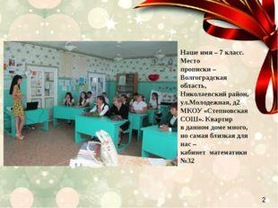 Наше имя – 7 класс. Место прописки – Волгоградская область, Николаевский рай